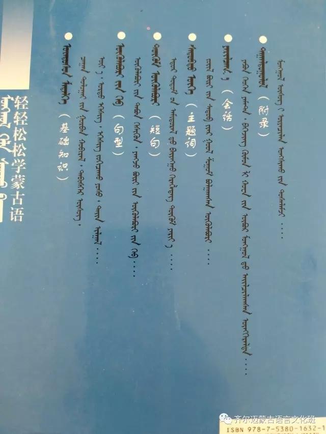 学蒙古语的人很多,学蒙古语的书籍有哪些?┃回顾50年代至今学蒙古语的书籍(3) 第34张 学蒙古语的人很多,学蒙古语的书籍有哪些?┃回顾50年代至今学蒙古语的书籍(3) 蒙古文化