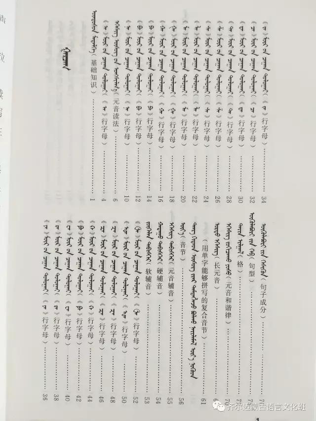 学蒙古语的人很多,学蒙古语的书籍有哪些?┃回顾50年代至今学蒙古语的书籍(3) 第21张 学蒙古语的人很多,学蒙古语的书籍有哪些?┃回顾50年代至今学蒙古语的书籍(3) 蒙古文化