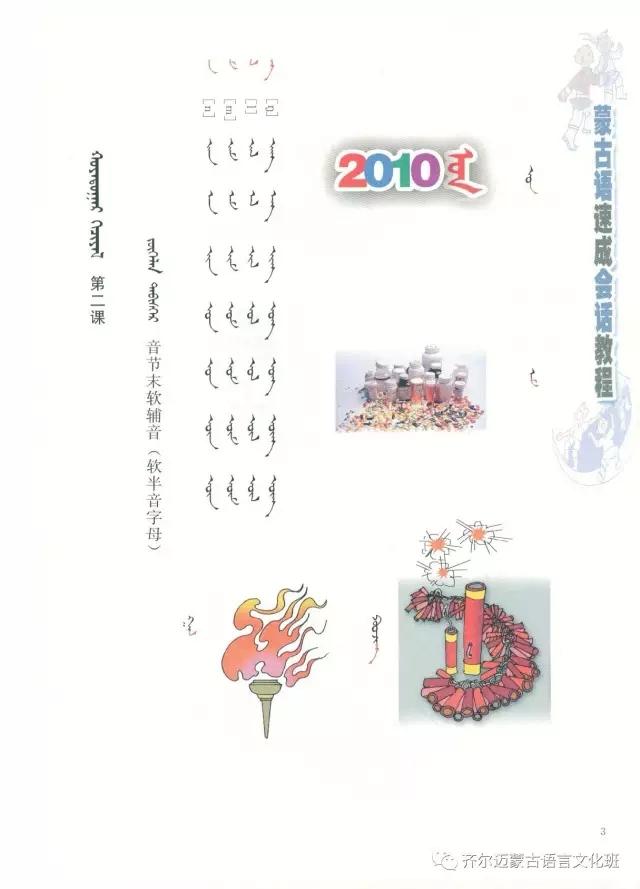 学蒙古语的人很多,学蒙古语的书籍有哪些?┃回顾50年代至今学蒙古语的书籍(3) 第30张 学蒙古语的人很多,学蒙古语的书籍有哪些?┃回顾50年代至今学蒙古语的书籍(3) 蒙古文化