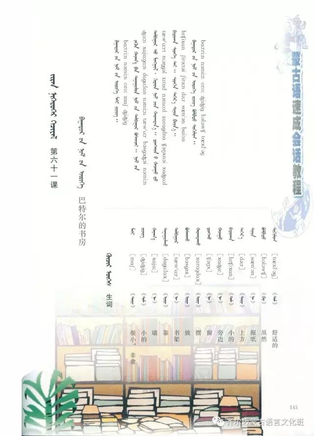 学蒙古语的人很多,学蒙古语的书籍有哪些?┃回顾50年代至今学蒙古语的书籍(3) 第36张 学蒙古语的人很多,学蒙古语的书籍有哪些?┃回顾50年代至今学蒙古语的书籍(3) 蒙古文化