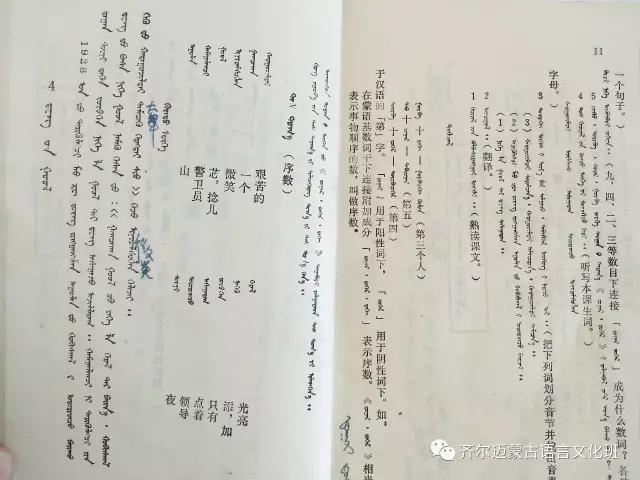 学蒙古语的人很多,学蒙古语的书籍有哪些?┃回顾50年代至今学蒙古语的书籍(3) 第51张 学蒙古语的人很多,学蒙古语的书籍有哪些?┃回顾50年代至今学蒙古语的书籍(3) 蒙古文化