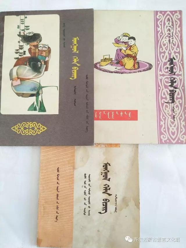 学蒙古语的人很多,学蒙古语的书籍有哪些?┃回顾50年代至今学蒙古语的书籍(3) 第54张 学蒙古语的人很多,学蒙古语的书籍有哪些?┃回顾50年代至今学蒙古语的书籍(3) 蒙古文化