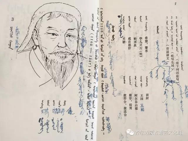 学蒙古语的人很多,学蒙古语的书籍有哪些?┃回顾50年代至今学蒙古语的书籍(3) 第50张 学蒙古语的人很多,学蒙古语的书籍有哪些?┃回顾50年代至今学蒙古语的书籍(3) 蒙古文化