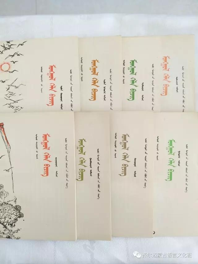 学蒙古语的人很多,学蒙古语的书籍有哪些?┃回顾50年代至今学蒙古语的书籍(3) 第53张 学蒙古语的人很多,学蒙古语的书籍有哪些?┃回顾50年代至今学蒙古语的书籍(3) 蒙古文化