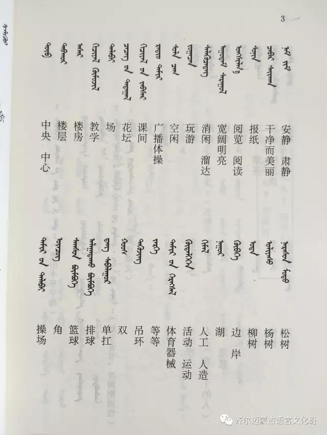 学蒙古语的人很多,学蒙古语的书籍有哪些?┃回顾50年代至今学蒙古语的书籍(3) 第57张 学蒙古语的人很多,学蒙古语的书籍有哪些?┃回顾50年代至今学蒙古语的书籍(3) 蒙古文化