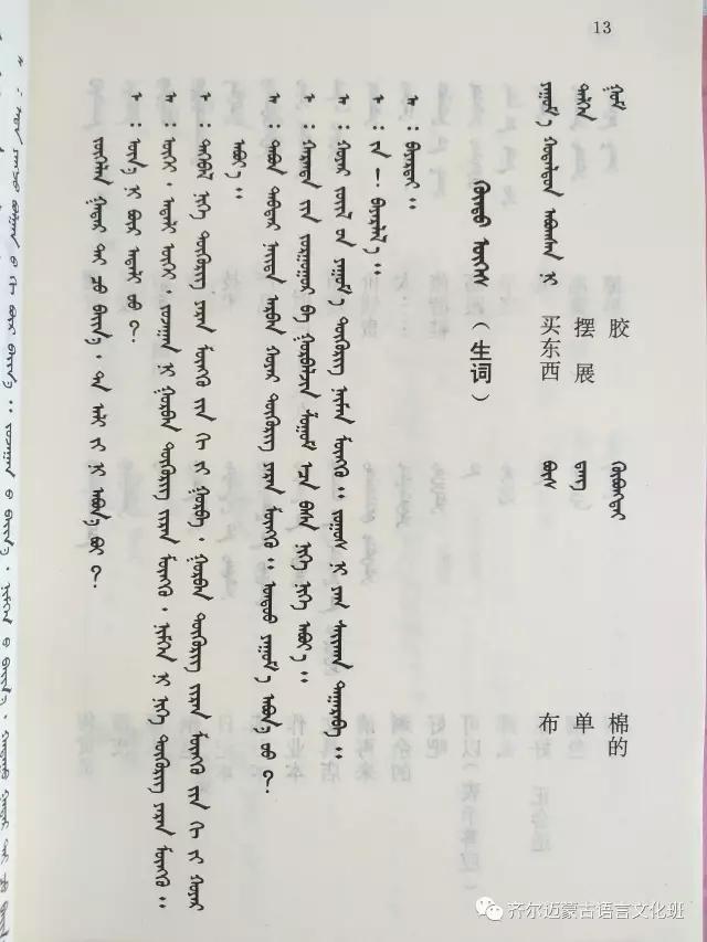 学蒙古语的人很多,学蒙古语的书籍有哪些?┃回顾50年代至今学蒙古语的书籍(3) 第58张 学蒙古语的人很多,学蒙古语的书籍有哪些?┃回顾50年代至今学蒙古语的书籍(3) 蒙古文化