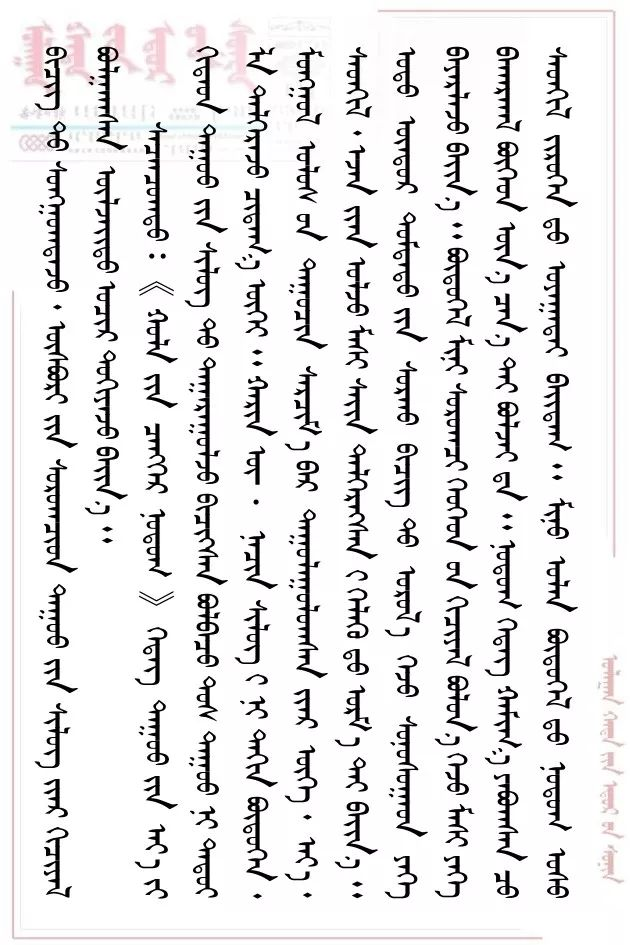 【人物】斯琴朝格图 — 从蒙古高原走向世界巅峰 第14张 【人物】斯琴朝格图 — 从蒙古高原走向世界巅峰 蒙古文化