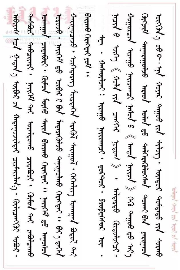 【人物】斯琴朝格图 — 从蒙古高原走向世界巅峰 第13张 【人物】斯琴朝格图 — 从蒙古高原走向世界巅峰 蒙古文化