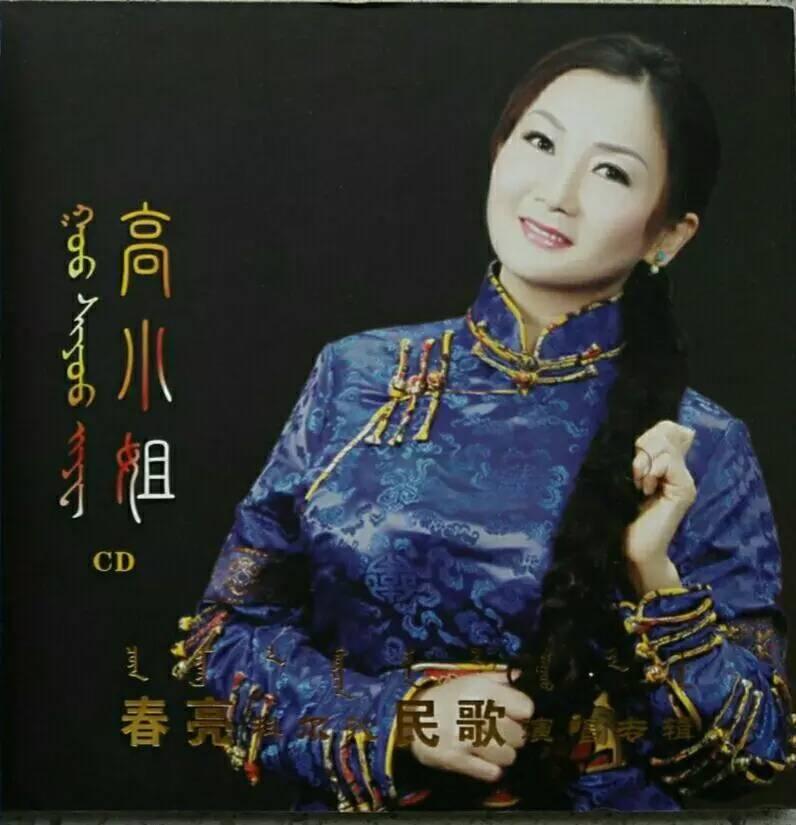 【蒙古人】民族文化人士——春亮(哈博尔) 第30张