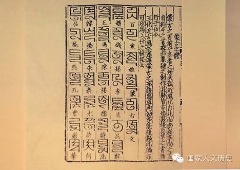 人物 | 八思巴,来自西藏的蒙古帝师 第3张