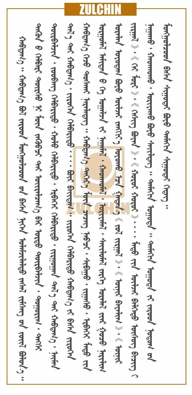 扎鲁特蒙古族传统装饰  (蒙古文) 第6张