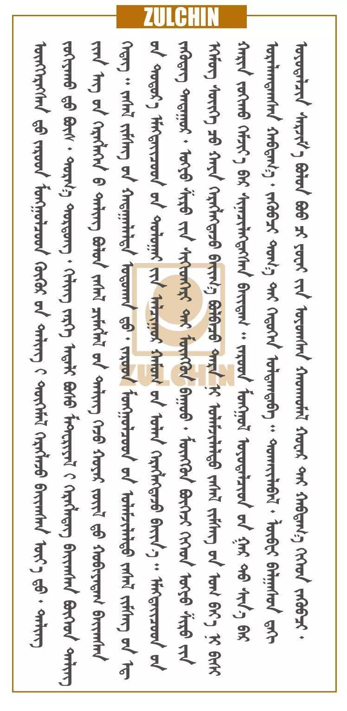 扎鲁特蒙古族传统装饰  (蒙古文) 第10张