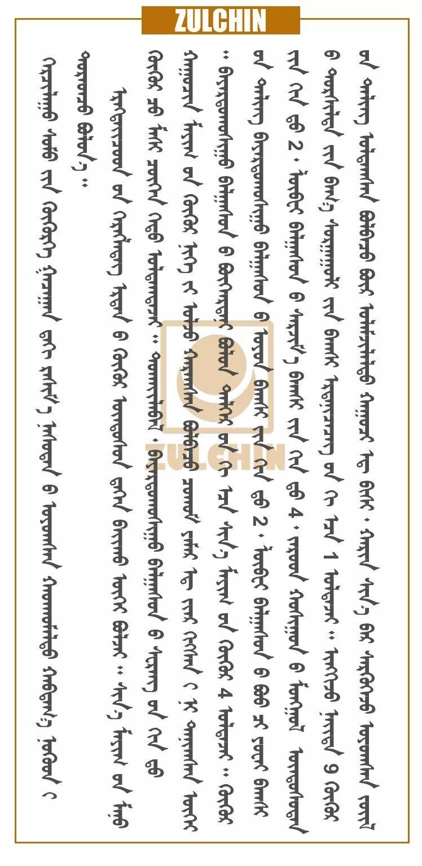 扎鲁特蒙古族传统装饰  (蒙古文) 第11张