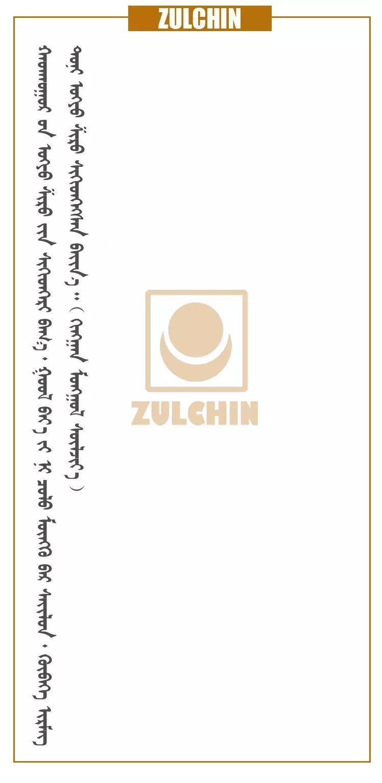 扎鲁特蒙古族传统装饰  (蒙古文) 第13张