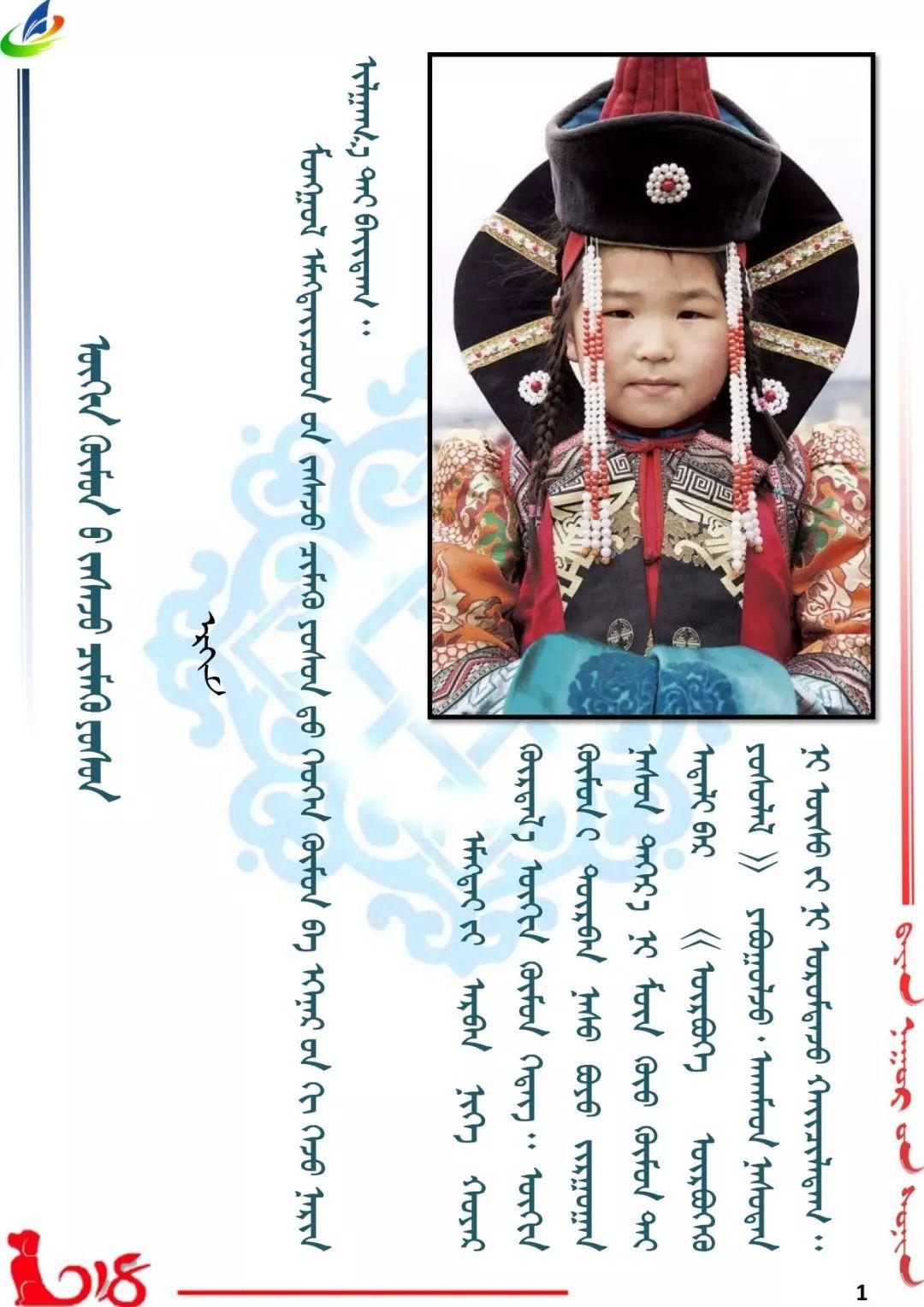 【民俗】蒙古族小女孩的装饰习俗 第1张