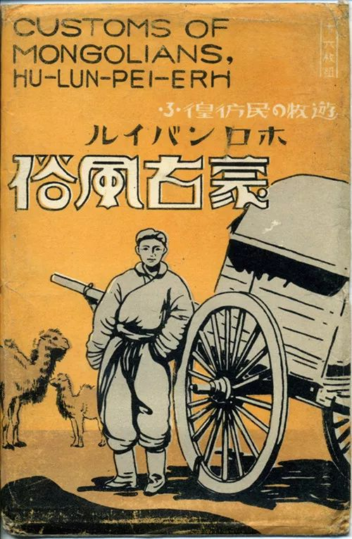 蒙古风俗  (民国日本明信片) 第1张