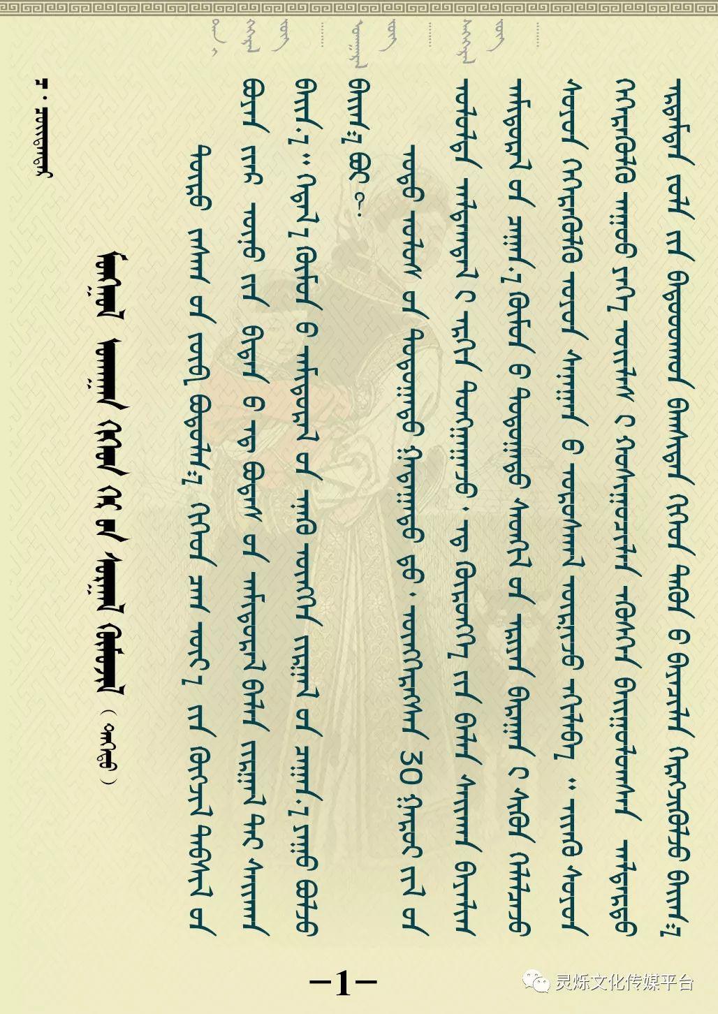 【蒙古民俗】 ᠮᠣᠩᠭᠣᠯ ᠤᠬᠠᠭᠠᠨ ᠬᠢᠭᠡᠳ ᠭᠡᠷᠤᠨ ᠰᠤᠷᠭᠠᠯ ᠬᠥᠮᠥᠵᠢᠯ 第1张 【蒙古民俗】 ᠮᠣᠩᠭᠣᠯ ᠤᠬᠠᠭᠠᠨ ᠬᠢᠭᠡᠳ ᠭᠡᠷᠤᠨ ᠰᠤᠷᠭᠠᠯ ᠬᠥᠮᠥᠵᠢᠯ 蒙古文库