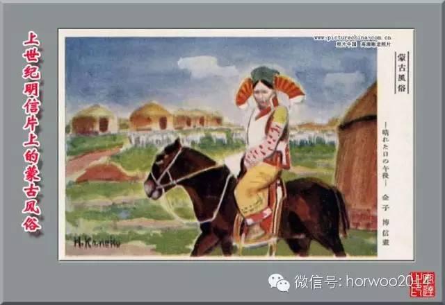 上世纪日本明信片上的蒙古风俗 第1张