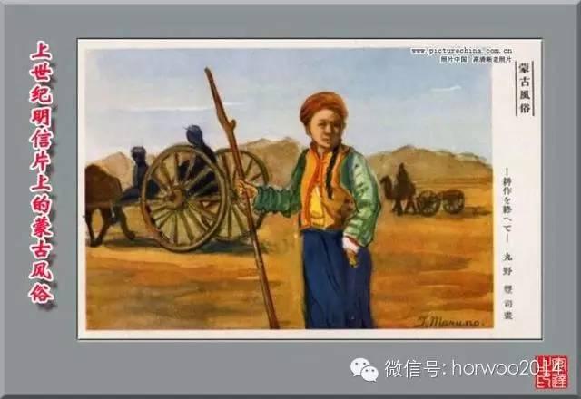 上世纪日本明信片上的蒙古风俗 第2张