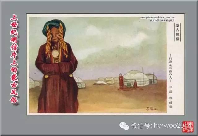上世纪日本明信片上的蒙古风俗 第7张
