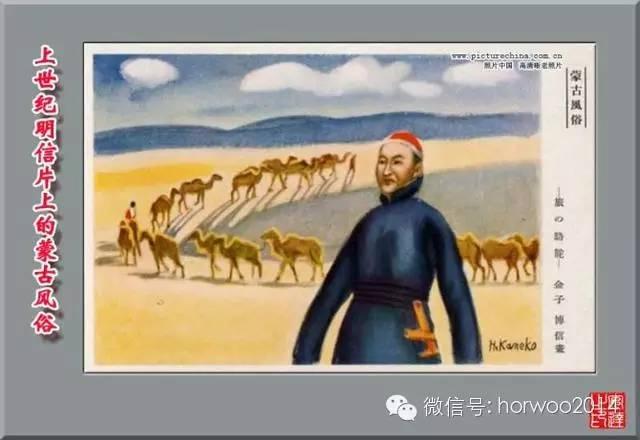 上世纪日本明信片上的蒙古风俗 第4张