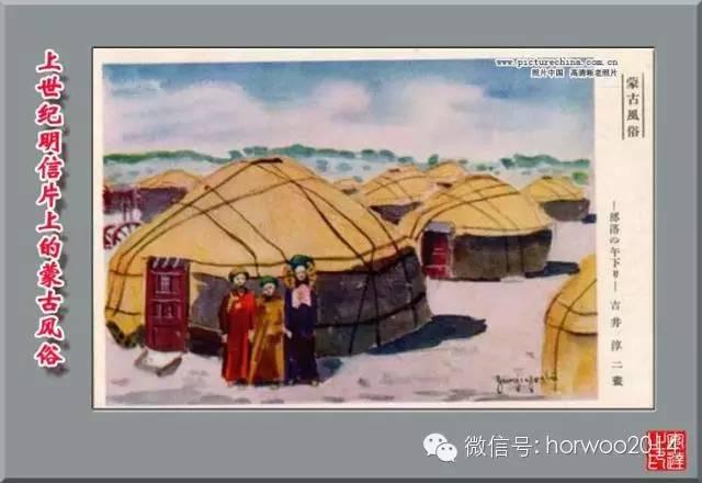 上世纪日本明信片上的蒙古风俗 第3张