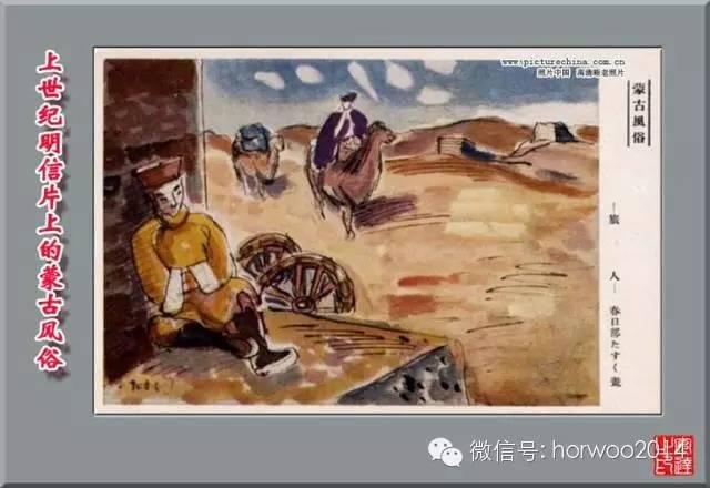 上世纪日本明信片上的蒙古风俗 第12张