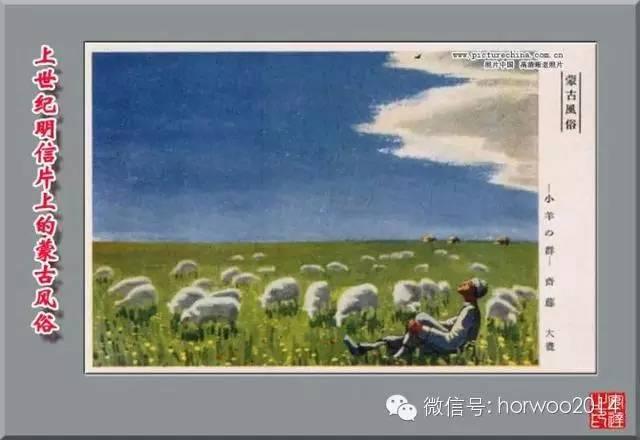 上世纪日本明信片上的蒙古风俗 第9张