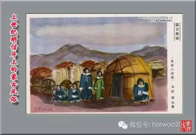 上世纪日本明信片上的蒙古风俗 第15张