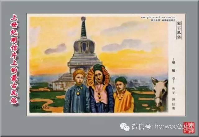 上世纪日本明信片上的蒙古风俗 第16张