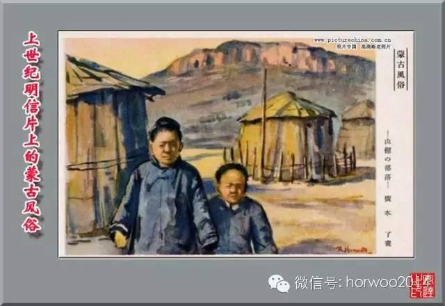 上世纪日本明信片上的蒙古风俗 第18张