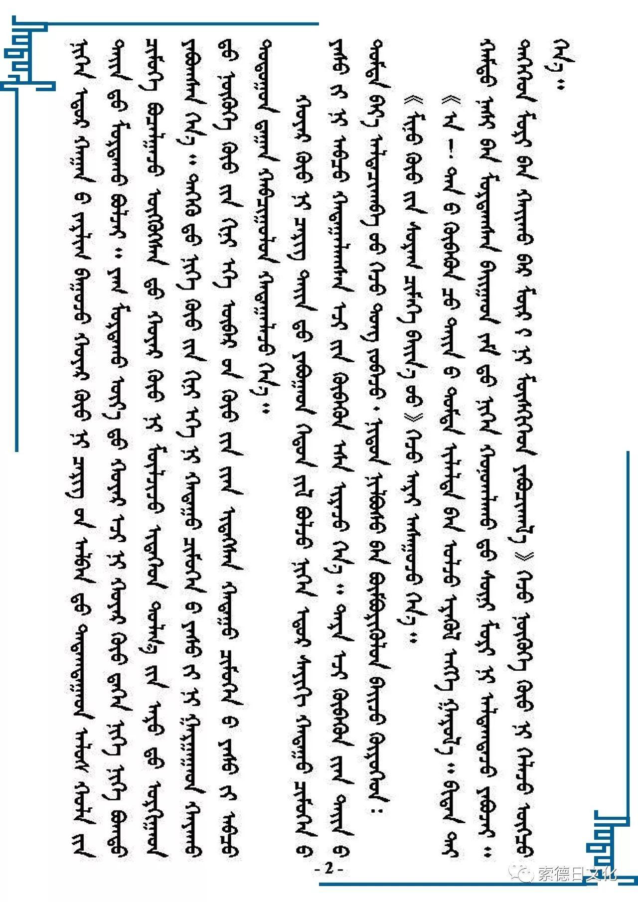 蒙古民俗故事 第2张