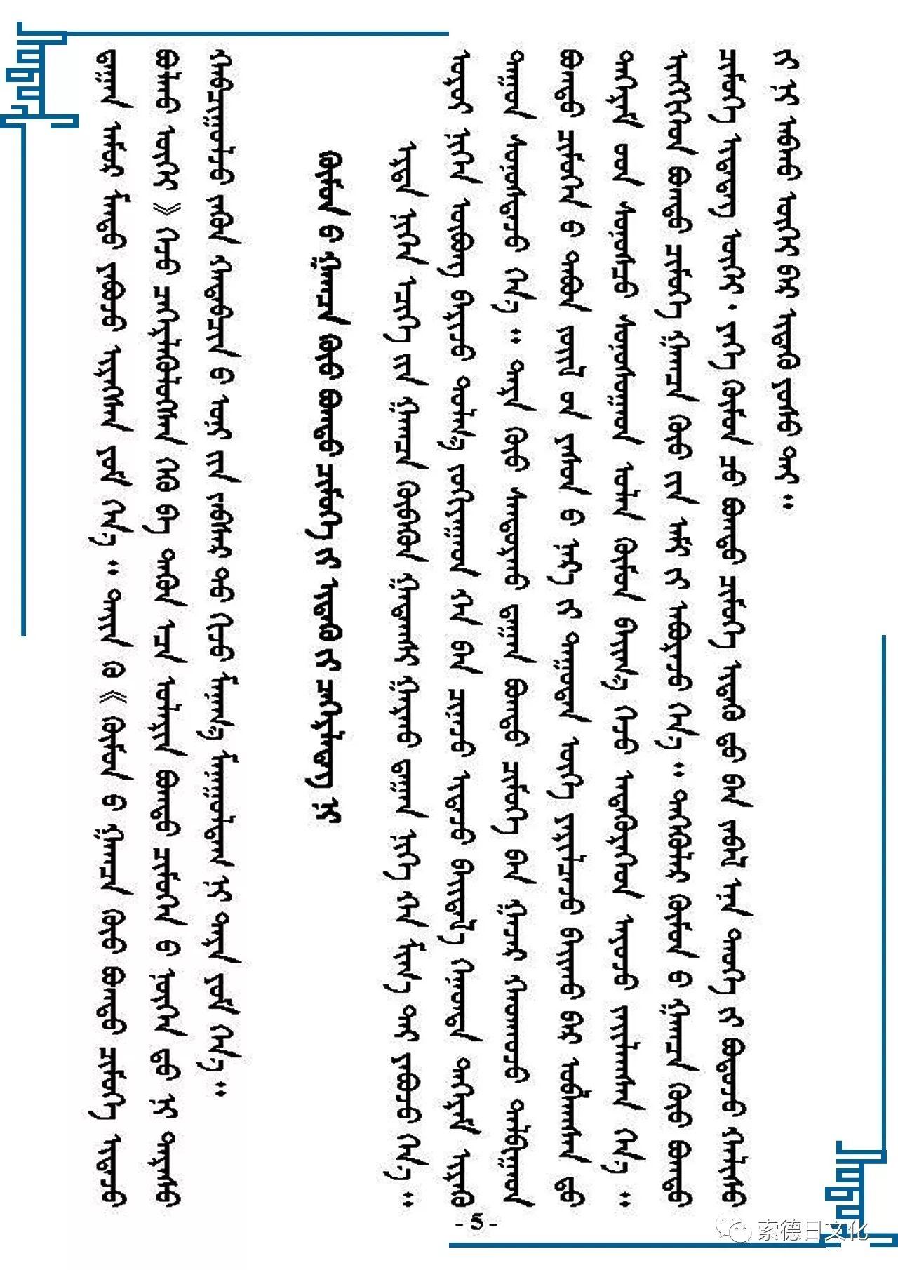 蒙古民俗故事 第5张