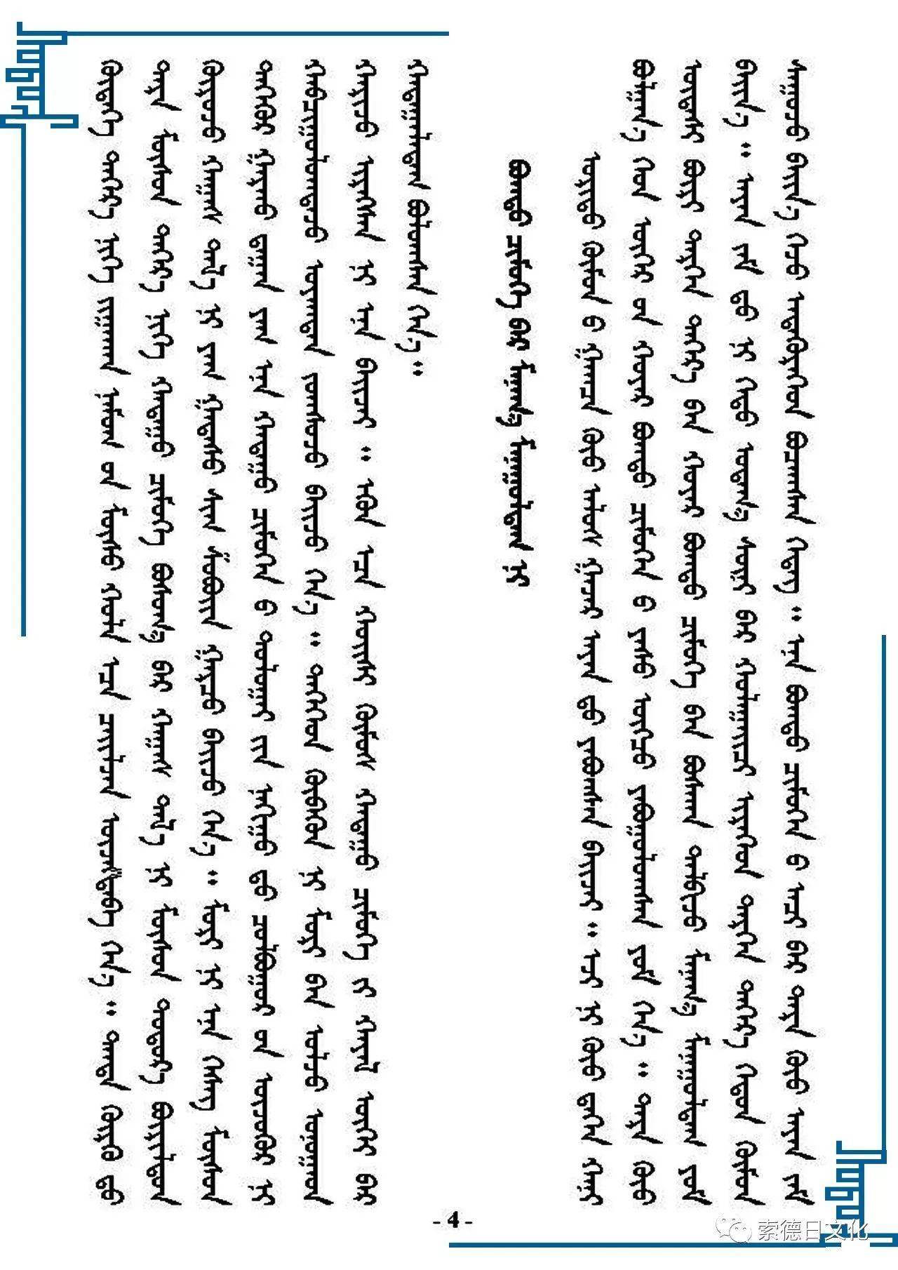蒙古民俗故事 第4张