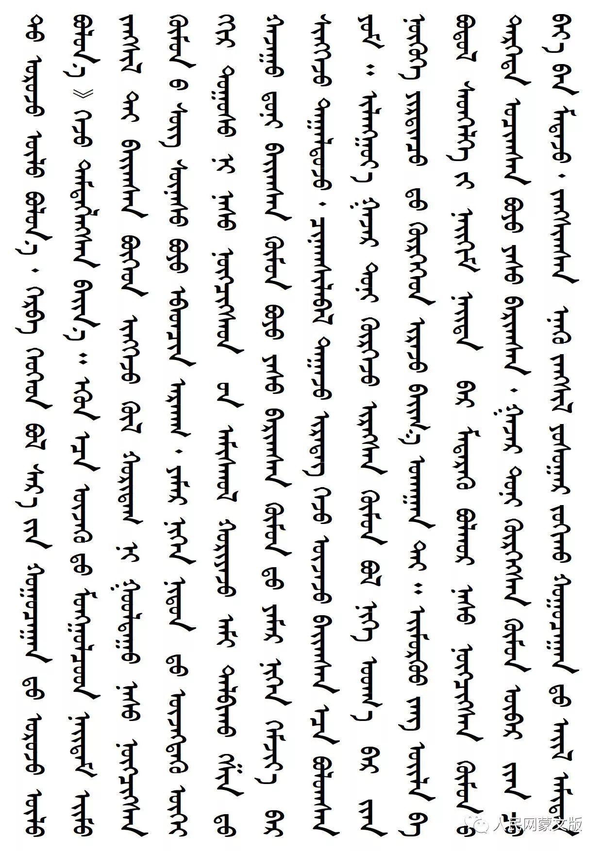 蒙古民俗探源 蒙古族丧葬习俗 第27张