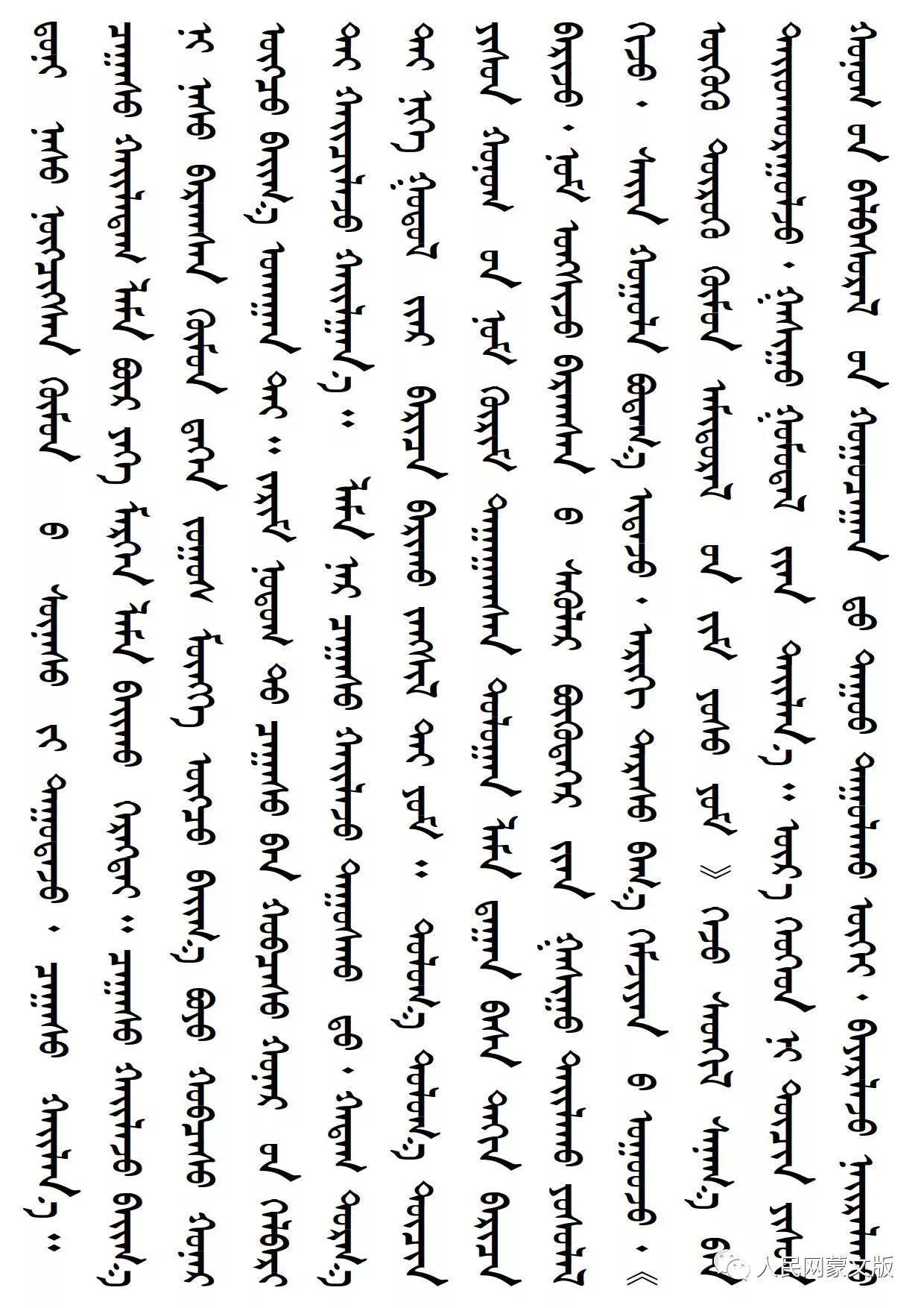 蒙古民俗探源 蒙古族丧葬习俗 第32张