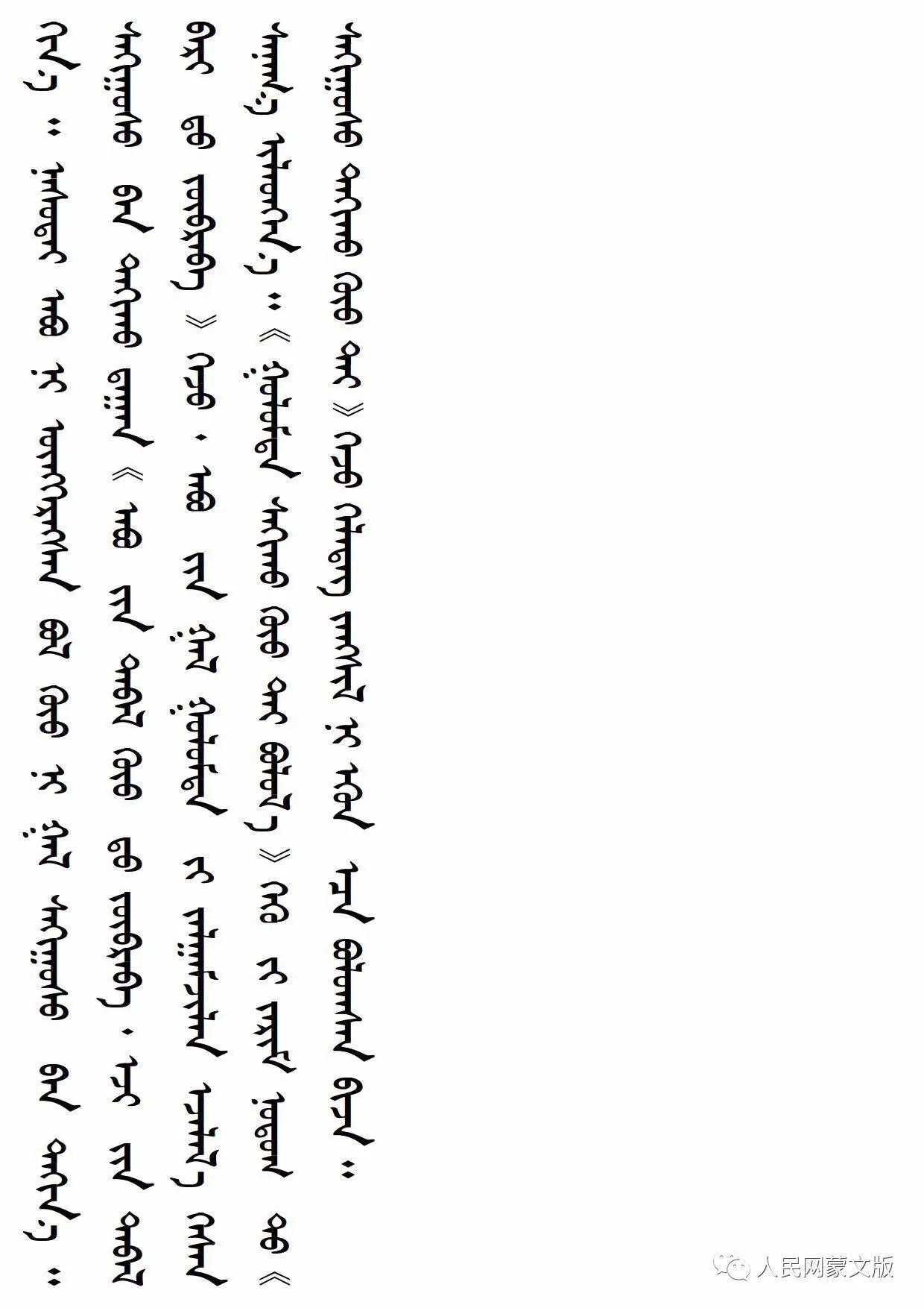 蒙古民俗探源 蒙古族丧葬习俗 第34张