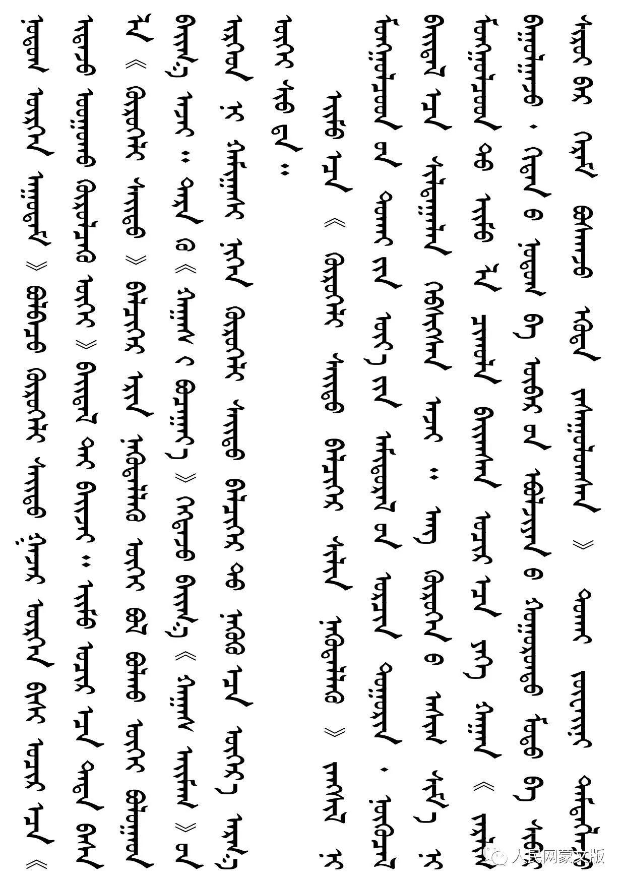 蒙古民俗探源|蒙古族狩猎习俗 第18张 蒙古民俗探源|蒙古族狩猎习俗 蒙古文库