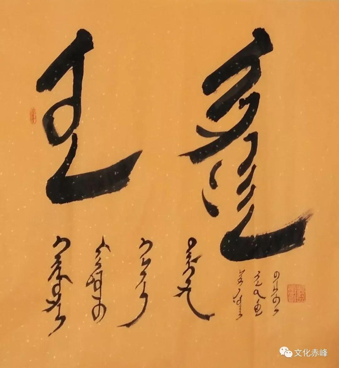 【文化赤峰】额尔敦巴图蒙古文书法作品欣赏! 第9张 【文化赤峰】额尔敦巴图蒙古文书法作品欣赏! 蒙古书法