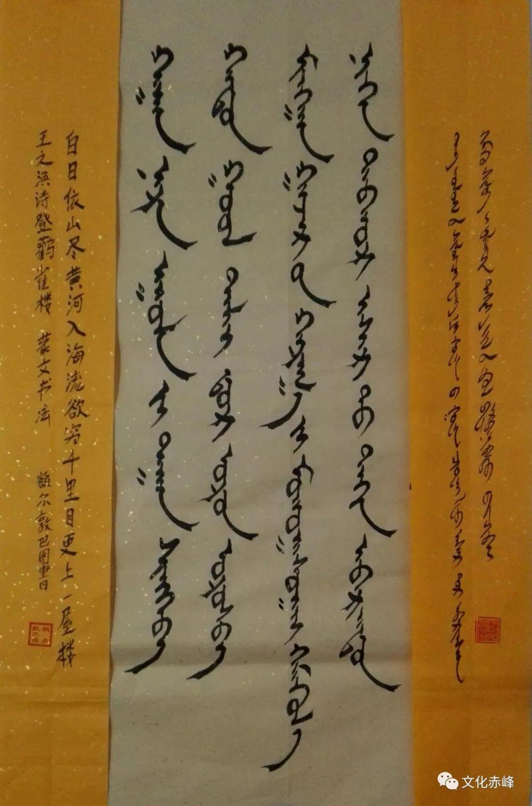 【文化赤峰】额尔敦巴图蒙古文书法作品欣赏! 第11张 【文化赤峰】额尔敦巴图蒙古文书法作品欣赏! 蒙古书法