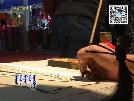 """蒙古国年轻画家展现文字艺术:  蒙古文字在他笔下""""活""""起来了 第9张"""