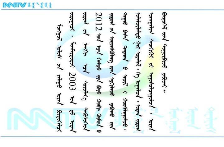 """蒙古国年轻画家展现文字艺术:  蒙古文字在他笔下""""活""""起来了 第7张"""