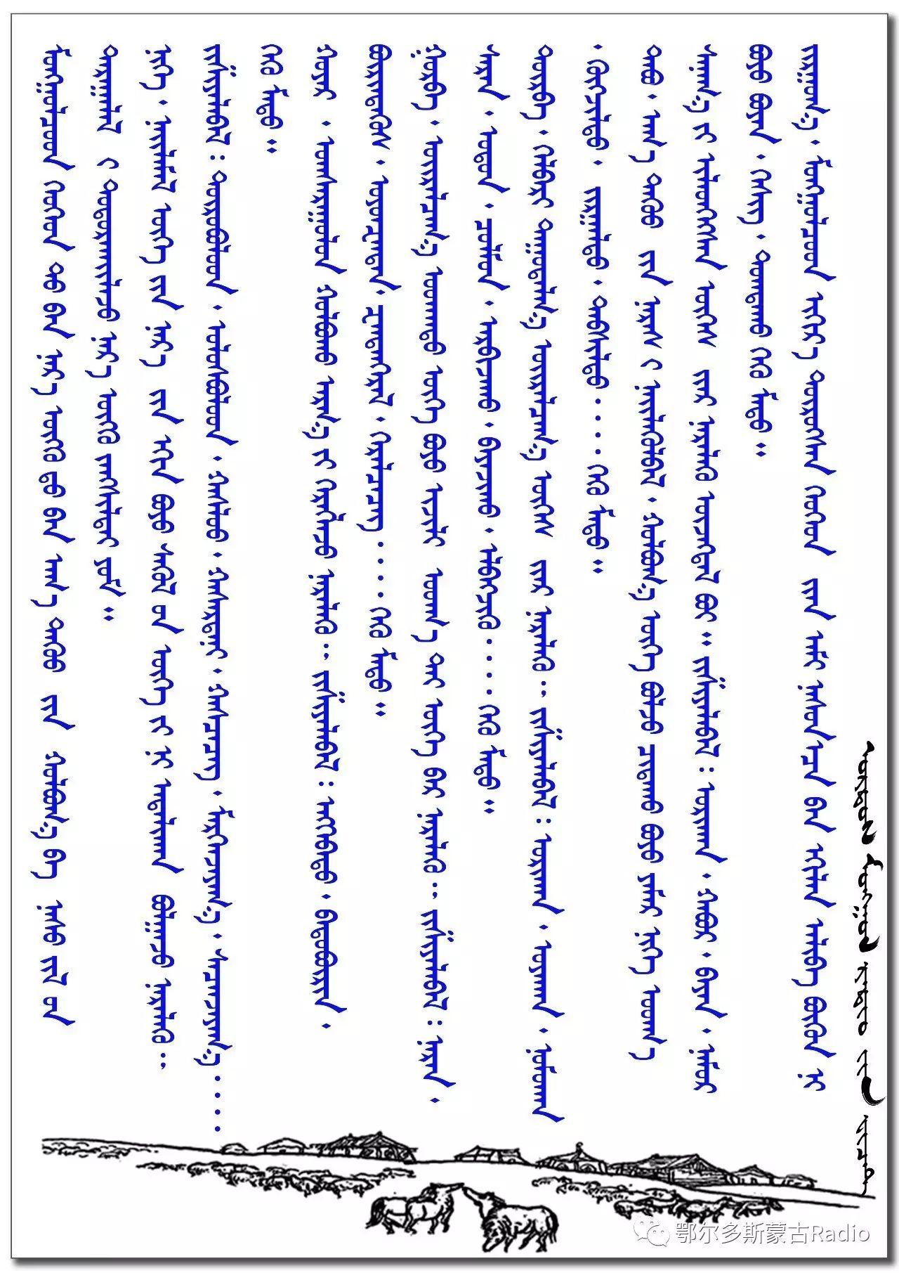 【习俗】蒙古人起名字习俗,年轻的父母们快来看看是怎么回事(蒙古文) 第5张 【习俗】蒙古人起名字习俗,年轻的父母们快来看看是怎么回事(蒙古文) 蒙古文库