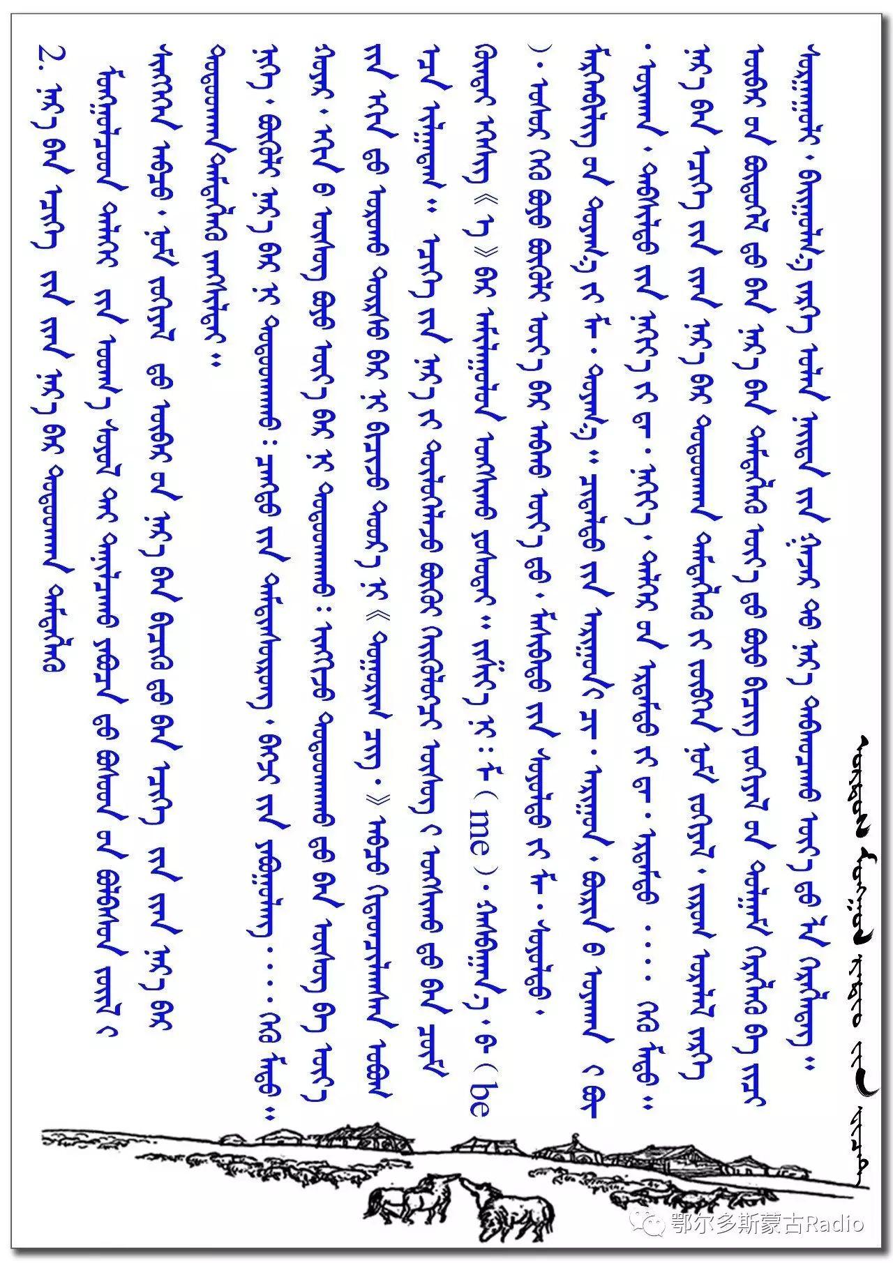 【习俗】蒙古人起名字习俗,年轻的父母们快来看看是怎么回事(蒙古文) 第10张 【习俗】蒙古人起名字习俗,年轻的父母们快来看看是怎么回事(蒙古文) 蒙古文库