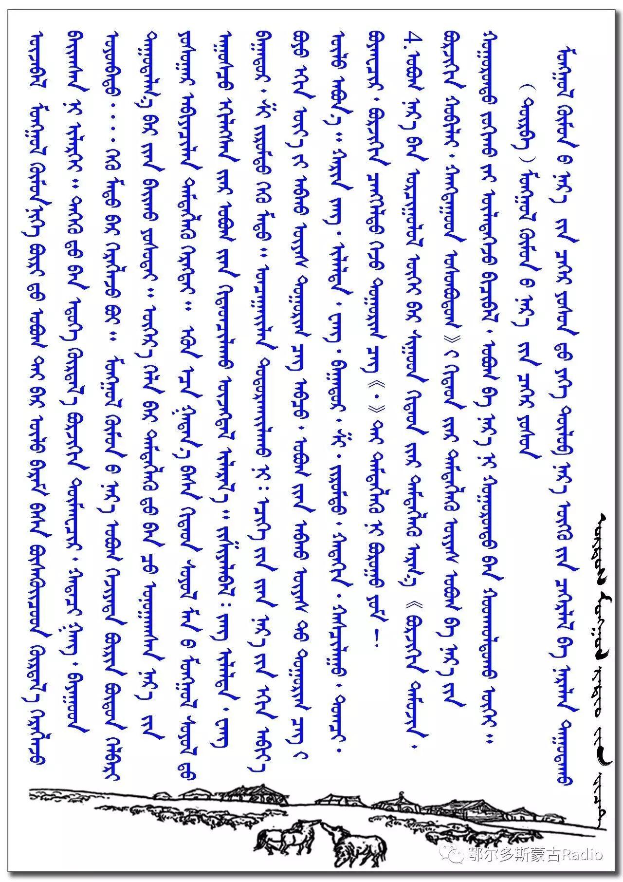 【习俗】蒙古人起名字习俗,年轻的父母们快来看看是怎么回事(蒙古文) 第12张 【习俗】蒙古人起名字习俗,年轻的父母们快来看看是怎么回事(蒙古文) 蒙古文库