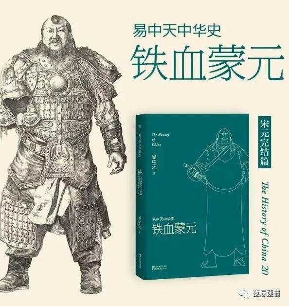 读书63︱蒙古铁蹄下的世界与中华——《铁血蒙元》读后感 第1张