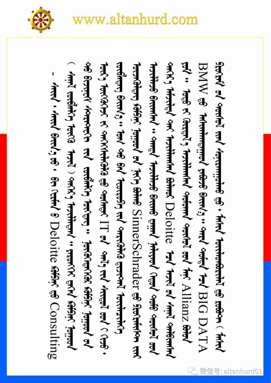 【蒙古男人】美国苹果公司战略顾问巴图金 第4张