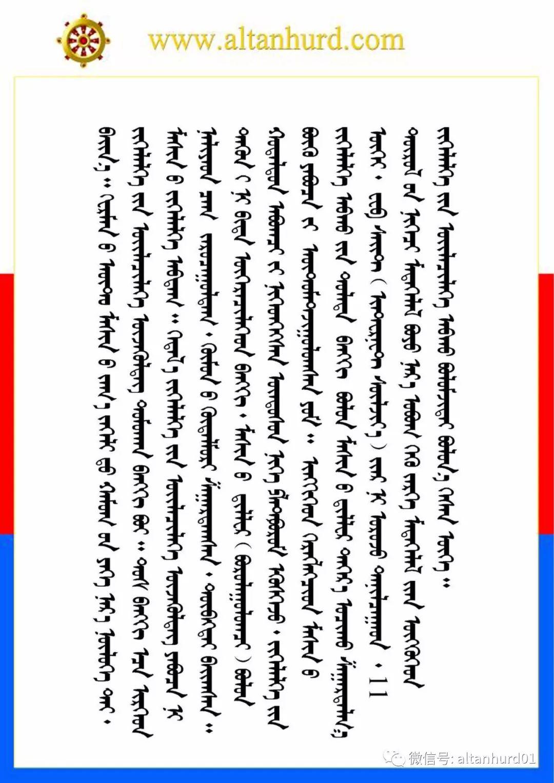 【蒙古男人】美国苹果公司战略顾问巴图金 第6张