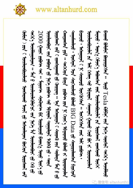 【蒙古男人】美国苹果公司战略顾问巴图金 第5张