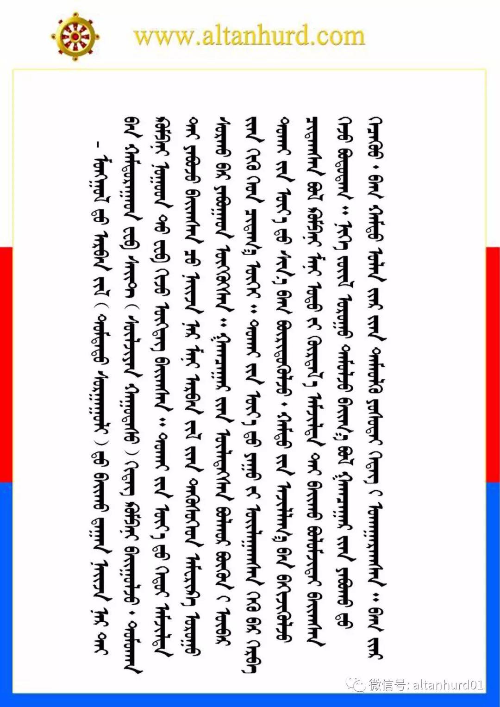 【蒙古男人】美国苹果公司战略顾问巴图金 第10张